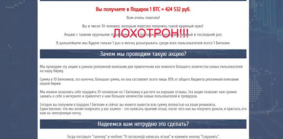 CryptaRadar биржа криптовалют-отзывы о лохотроне