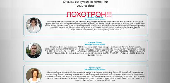 Компания ADD-techno. Отзывы о лохотроне