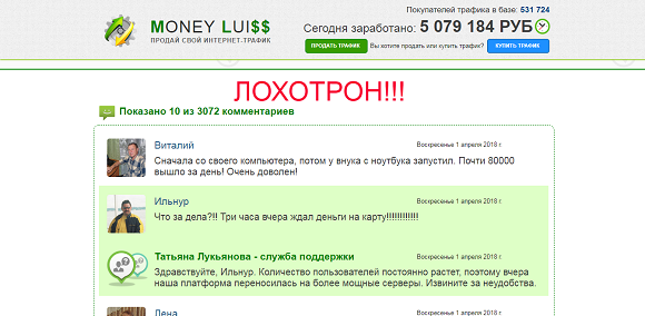 Money Luiss-продай свой интернет трафик. Отзывы о лохотроне