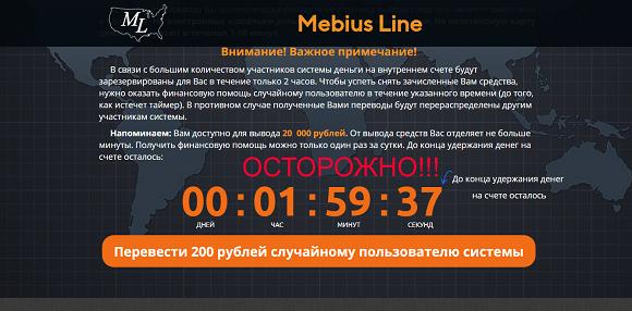 Mebius Line. Международная система финансовой взаимопомощи-отзывы о лохотроне