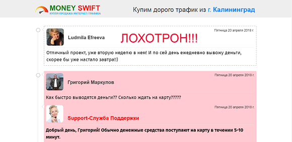 Money Swift купля-продажа интернет-трафика. Отзывы о лохотроне