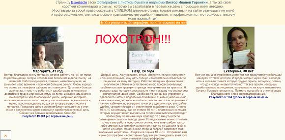 Метод Виктора Иванова. Размещение сокращенных коммерческих ссылок-отзывы о лохотроне
