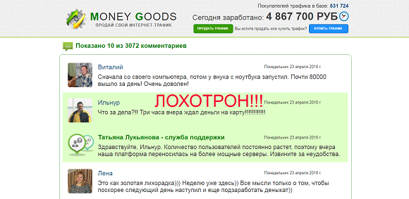 Money Goods зарабатывай от 30 000 рублей на вашем домашнем интернете-отзывы о лохотроне