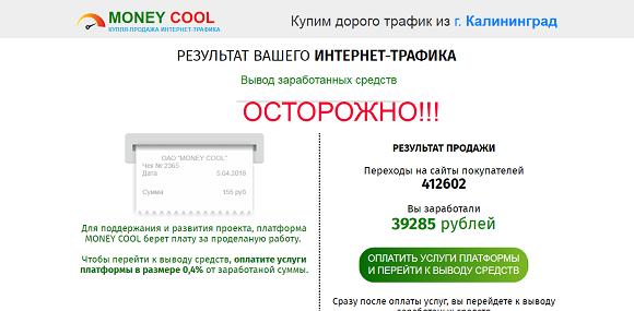 MONEY COOL купля-продажа интернет-трафика. Отзывы о лохотроне
