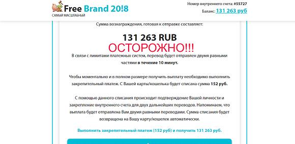 Самый масштабный FreeBrand 2018-отзывы о лохотроне