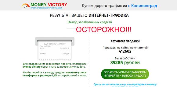 Money Victory купля-продажа интернет-трафика-отзывы о лохотроне