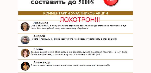 Международная акция Золотой E-mail-отзывы о лохотроне