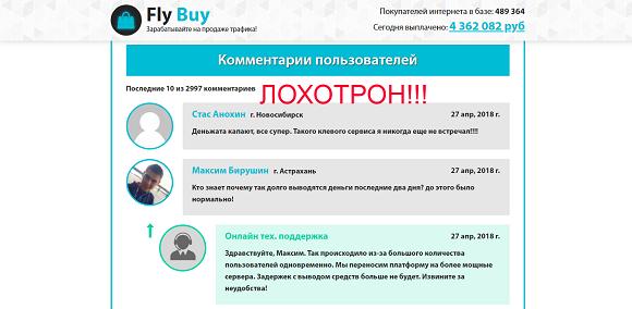 Fly Buy зарабатывайте на продаже трафика-отзывы о лохотроне