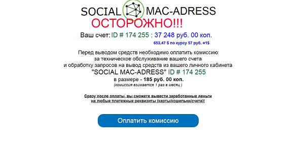 Международная социальная платформа по обработке элетроных платежей Social Mac-Adress. Отзывы о лохотроне