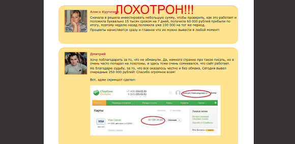 Блог Виктора Соболева и заработок от 300 000 рублей в неделю-отзывы о лохотроне