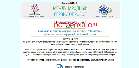 Международный сервис опросов-отзывы о лохотроне
