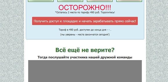 Светлана Папиросова и заработок от 4000 до 6000 рублей в сутки на прослушивании музыки-отзывы о лохотроне