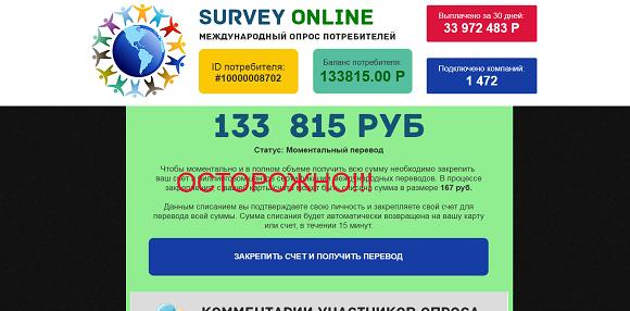 Survey online. Международный опрос потребителей-отзывы о лохотроне