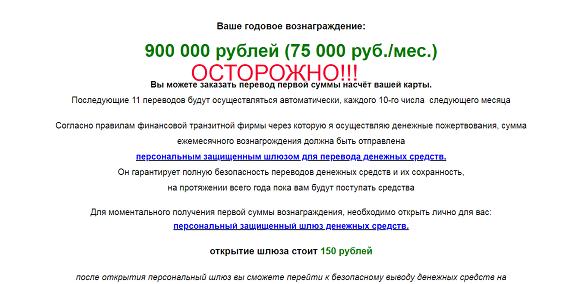 75 000 рублей ежемесячно на вашу карту. Отзывы о лохотроне