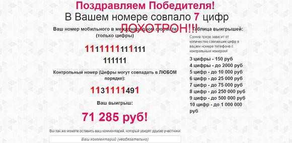 Международная ассоциация мобильный провайдеров-отзывы о лохотроне