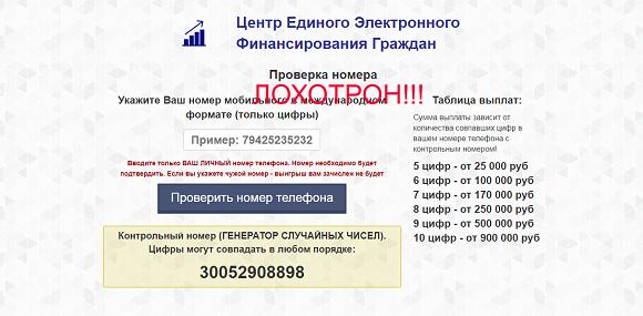 Центр единого электронного финансирования граждан-отзывы о лохотроне