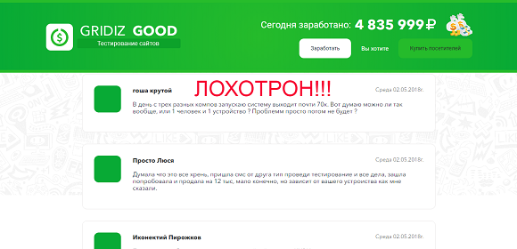 Gridiz Good тестирование сайтов-отзывы о лохотроне
