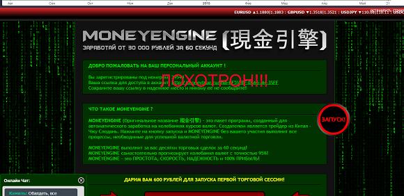 Moneyengine зарабатывай от 30 000 рублей за 60 секунд-отзывы о лохотроне