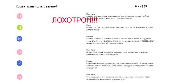 Маркетинг бумеранга от 120 000 рублей в месяц-отзывы о лохотроне