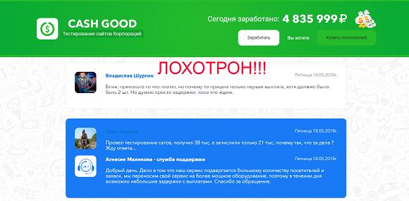 Cash Good тестирование сайтов корпорации-отзывы о лохотроне