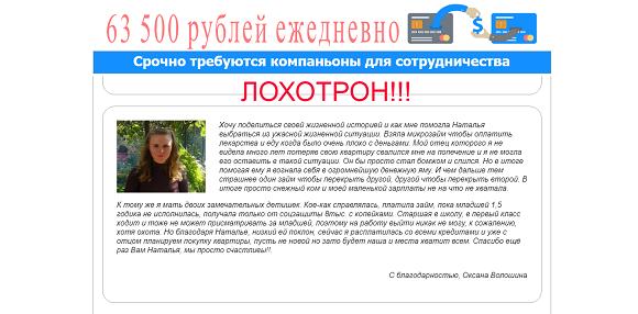 63 500  рублей ежедневно. Срочно требуются компаньоны для сотрудничества-отзывы о лохотроне
