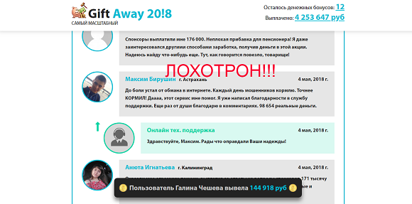 Самый масштабный Gift Away 2018-отзывы о лохотроне