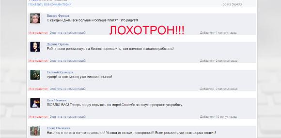 Начните заработок на платформе ежедневный доход от 5000 рублей-отзывы о лохотроне