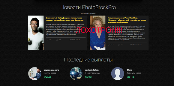 PhotoStockPro первый фото сток с оплатой за просмотры фото-отзывы о лохотроне