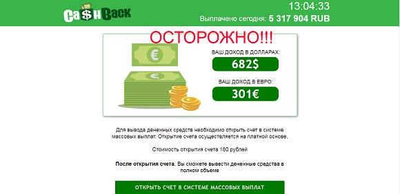 Платформа CashBack-отзывы о лохотроне