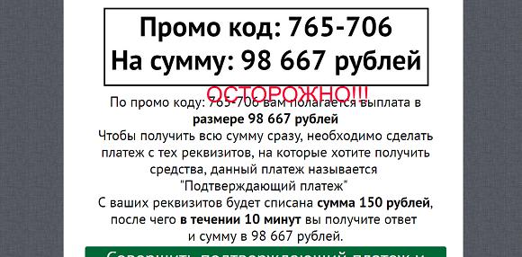Всемирная промо акция Золотой e-mail-отзывы о лохотроне