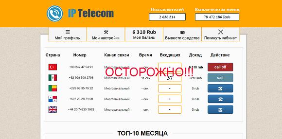Зарабатывай на IT телефонии ежедневно от 30 000 рублей-отзывы о лохотроне