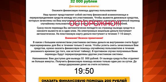 Mebeussline международная система финансовой взаимопомощи-отзывы о лохотроне