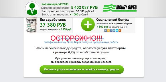 Money Gives продайте свой интернет трафик-отзывы о лохотроне