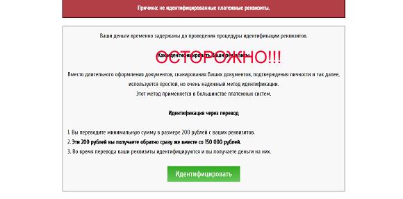 Международная программа защиты пользователей интернета-отзывы о лохотроне