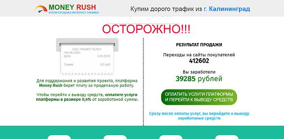 Money Rush ваш доход от 30 000 рублей в день на продаже интернет-трафика. Отзывы о лохотроне