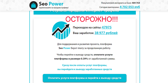 Seo Power зарабатывайте на продаже трафика-отзывы о лохотроне