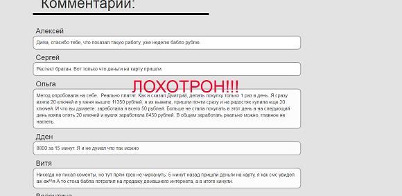 Заработок от 7000 до 10 000 рублей ежедневно на Promote-ключах-отзывы о лохотроне