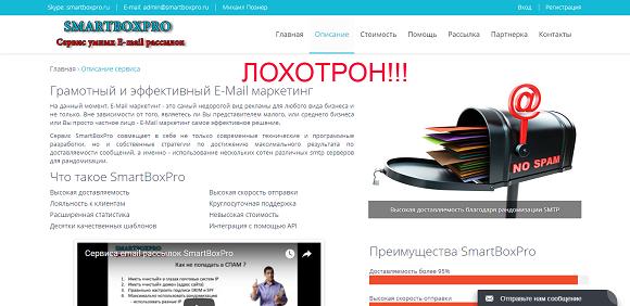 Как зарабатывать большие деньги в интернете на сервисе SmartBoxRro-отзывы о лохотроне