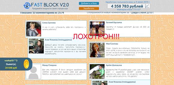 Fast Block V2.0 продавайте мощности своего процессора-отзывы о лохотроне