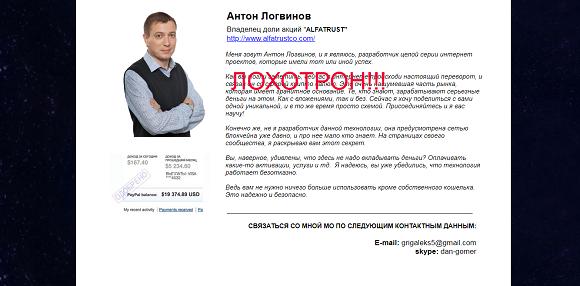 Закрытое общество Антона Логвинова-отзывы о лохотроне