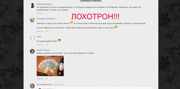 Авторский способ Дмитрия Ставрова-отзывы о лохотроне