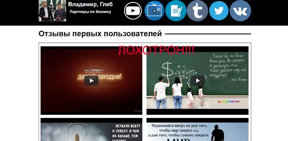 Владимир и Глеб партнеры по бизнесу-отзывы о лохотроне