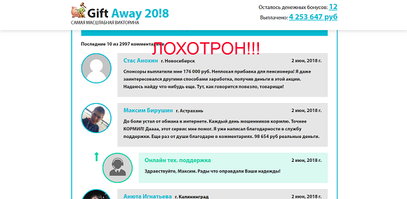 Gift Away 2018 Самая масштабная акция-отзывы о лохотроне