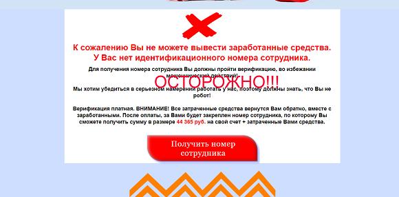 Информационное агентство недвижимости «Инфодом»-отзывы о лохотроне