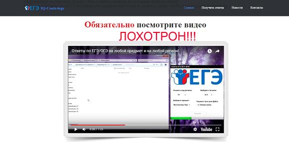 Не официальный информационный портал Единого государственного экзамена-отзывы о лохотроне