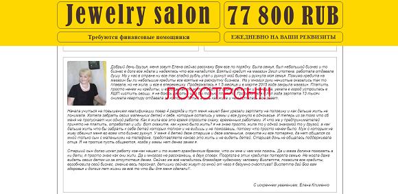 77 800 тысяч ежедневно от Шумаевой Виолетты Викторовны-отзывы о лохотроне