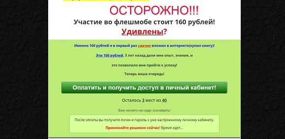 Готовый заработок от Андрей Балконского-отзывы о лохотроне