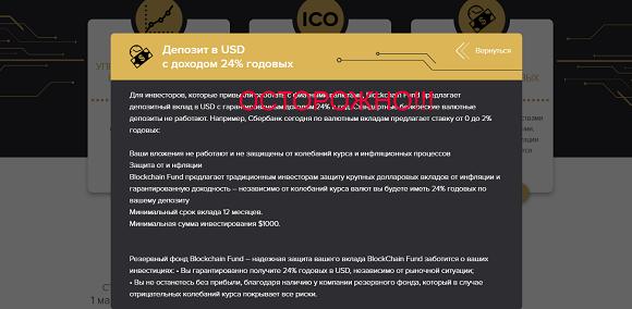 Blockchain Fund-отзывы о лохотроне