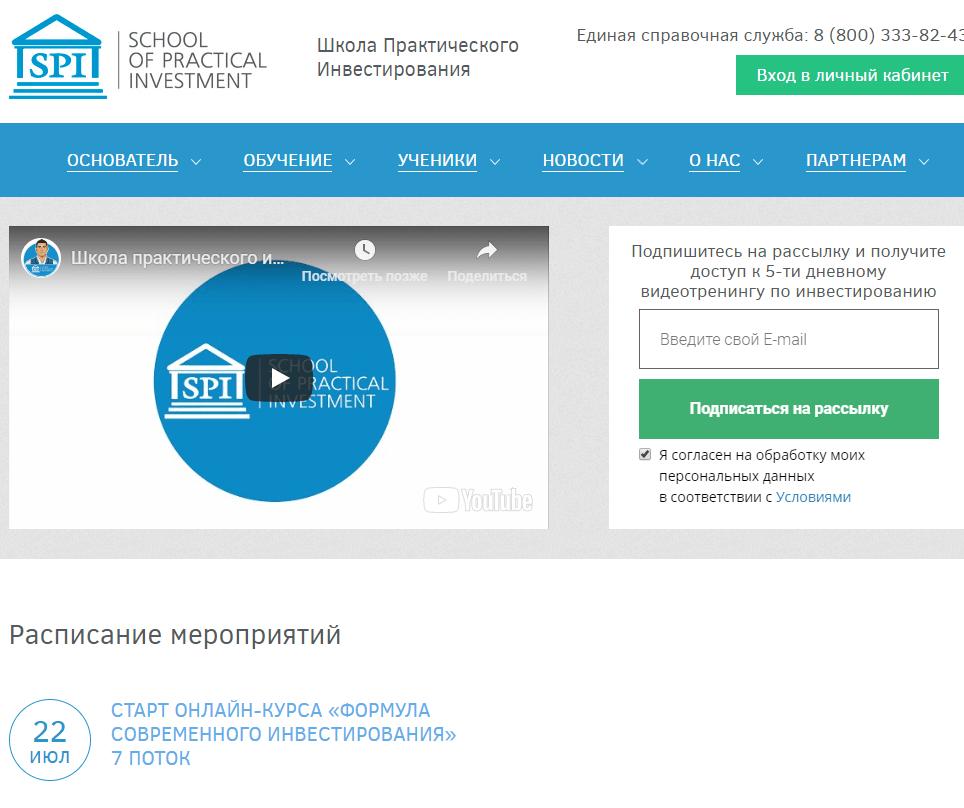 Школа практического инвестирования Федора Сидорова - отзывы