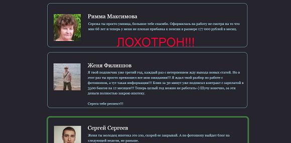 Блог Сергея Сергеева и UNUSUAL ENVOY WORK-отзывы о лохотроне